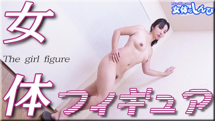 NYOSHIN-N1978 まき / 女体フィギュア / B: 82 W: 62 H: 88