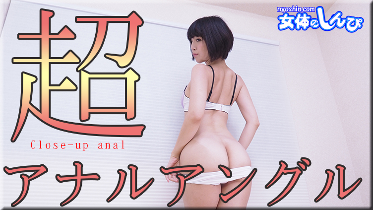 NYOSHIN-N1980 かな / 超アナルアングル / B: 84 W: 56 H: 87
