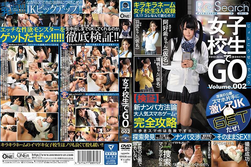 ONER-017 女子校生でGO VOL.002