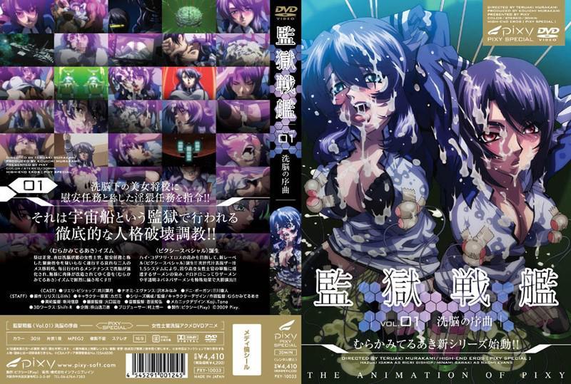 PXY-10033 監獄戦艦 Vol.01 ~洗脳の序曲~