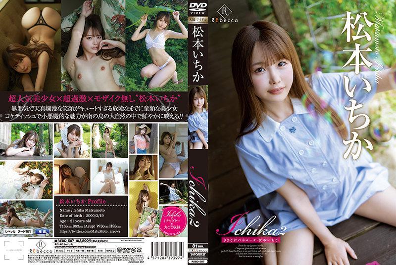Ichika2 きまぐれハネムーン・松本いちか パンティと写真付き