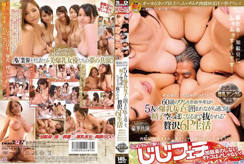 SDMU-125 60歳のワシ(余命半年)が5人の爆乳女子に囲まれながら過ごす、'精子空っぽになるまで抜かれる'贅沢6P生活