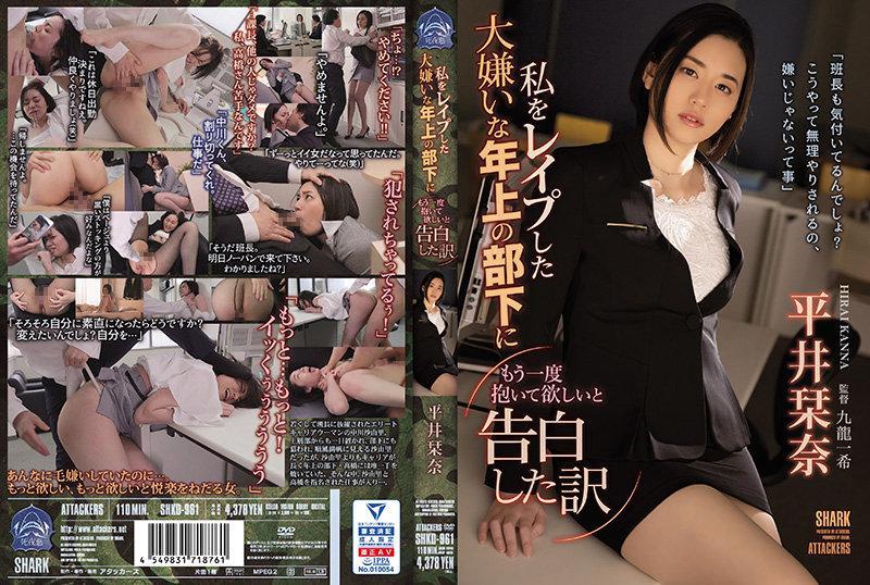 SHKD-961 私をレ●プした大嫌いな年上の部下にもう一度抱いて欲しいと告白した訳 平井栞奈