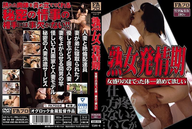 SQIS-053 熟女発情期 女盛りのほてった体…鎮めて欲しい