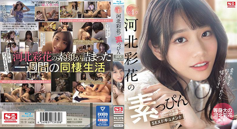 SSIS-222 Re:Start! 第4章 河北彩花の'素'っぴんSEXドキュメント (ブルーレイディスク)