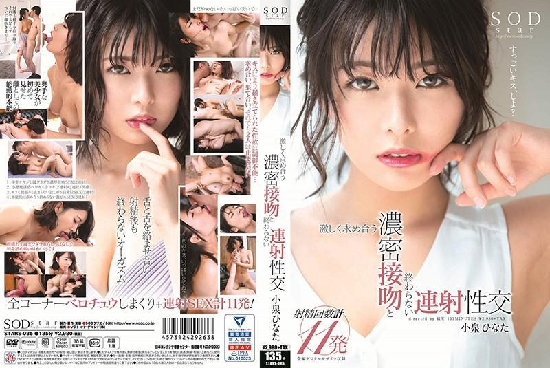STARS-085 小泉ひなた 激しく求め合う濃密接吻と終わらない連射性交