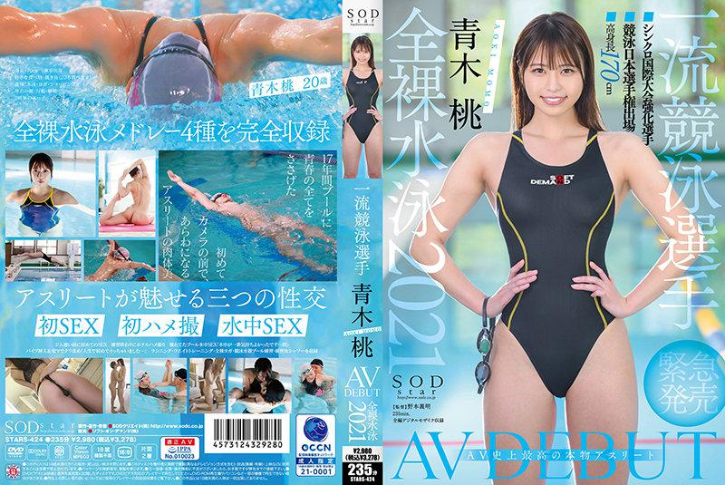 STARS-424 一流競泳選手 青木桃 AV DEBUT 全裸水泳2021