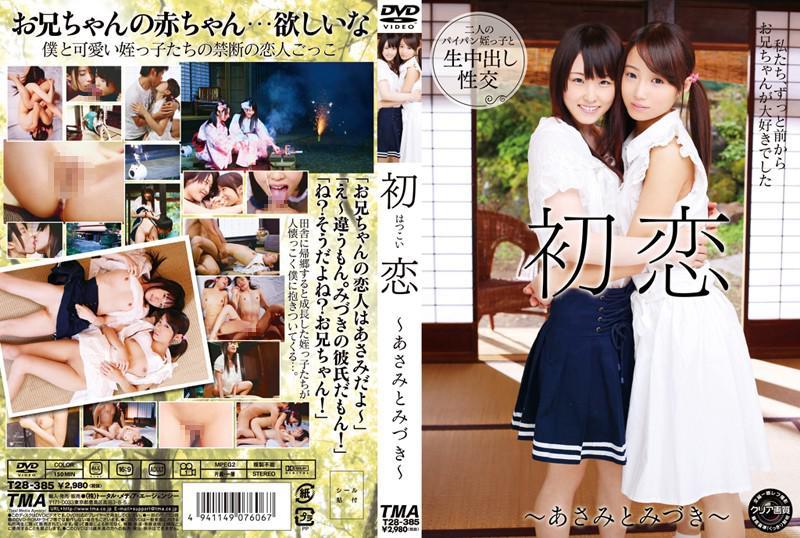T28-385 初恋~あさみとみづき~