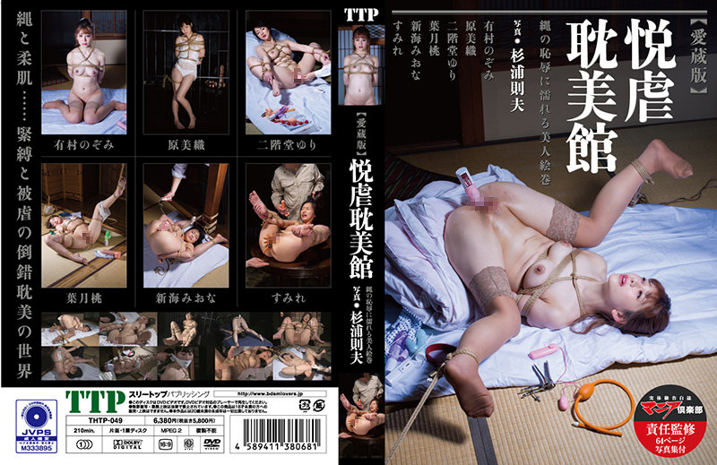 THTP-049 悦虐耽美館