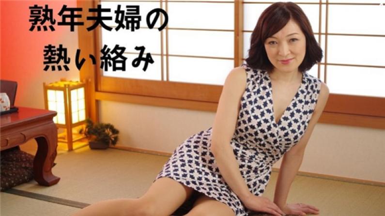 東京熱 熟年夫婦の異常な性生活に密着