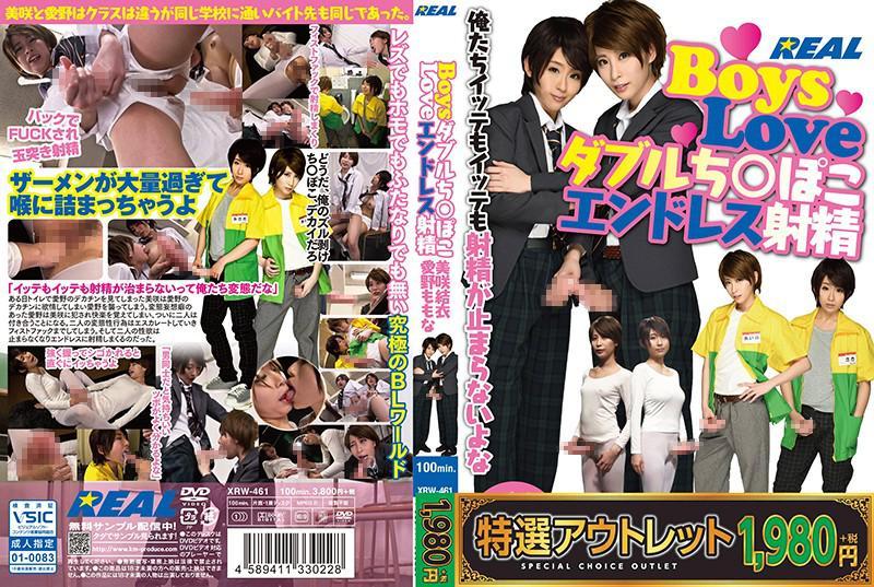 【特選】 Boys Love ダブルち○ぽこエンドレス射精