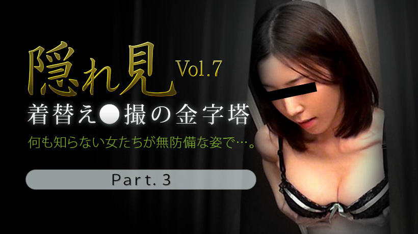 XXX-AV-24049 隠れ見 Vol.7 part3 人気下着通販雑誌のオーディションと騙された美人女子大生