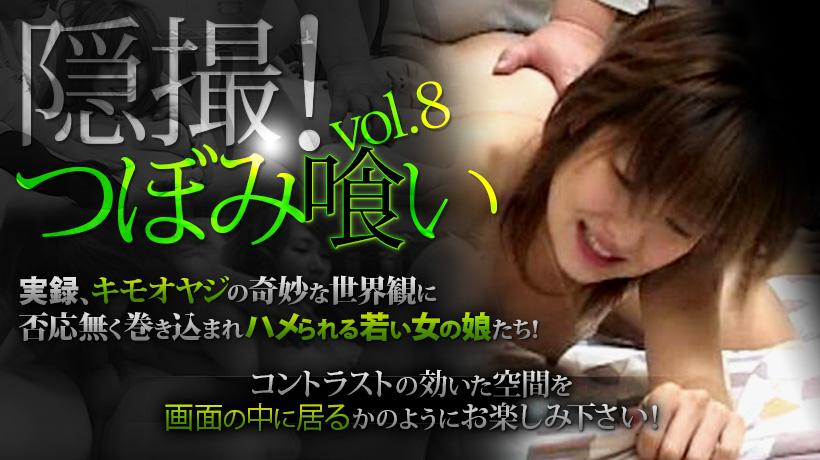 XXX-AV-24248 隠撮!つぼみ喰い Vol.8 part2