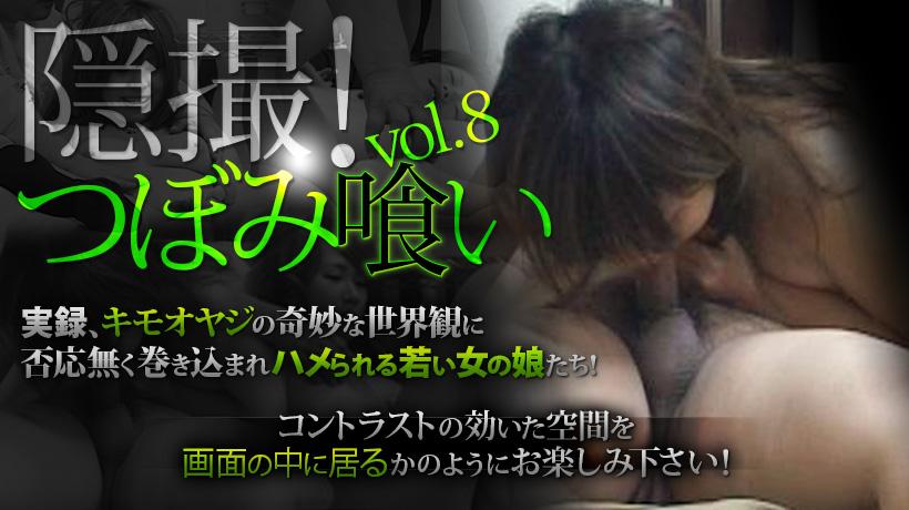 XXX-AV-24249 隠撮!つぼみ喰い Vol.8 part3
