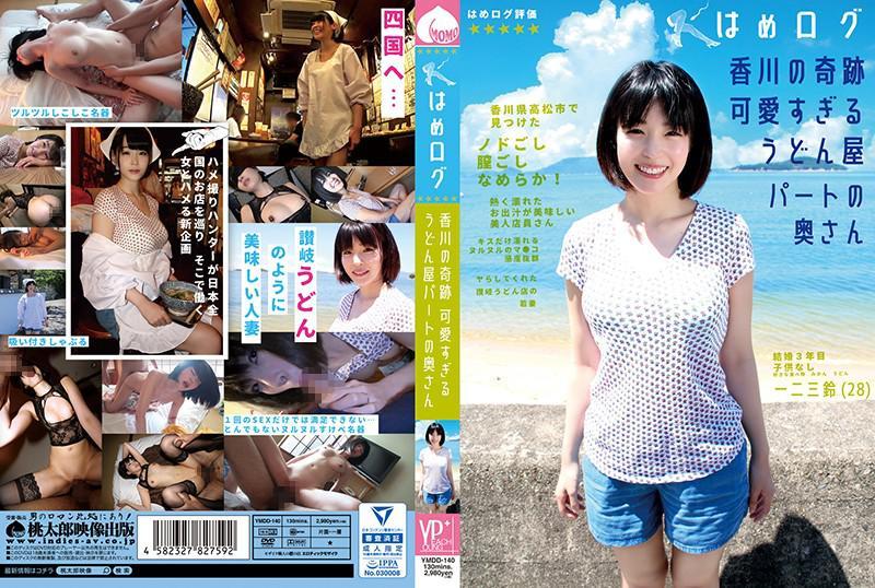 【プレイバック】はめログ 香川の奇跡 可愛すぎるうどん屋パートの奥さん 一二三鈴【】