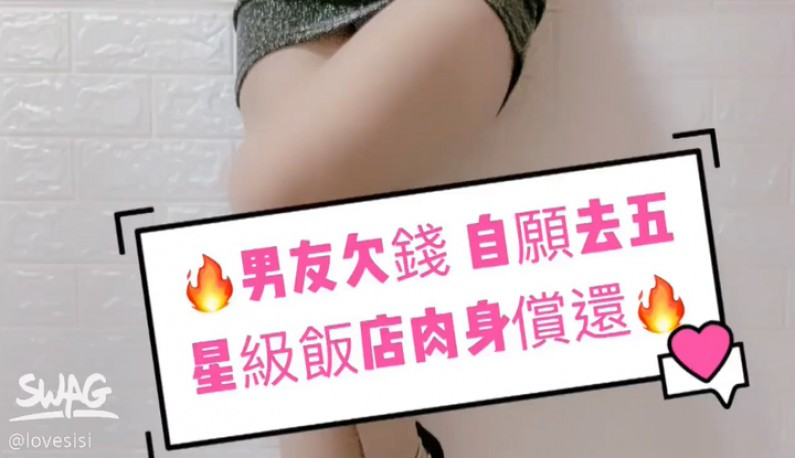 [台灣] SWAG 男友欠錢 自願去五星級飯店肉身償還