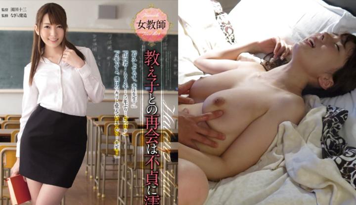 [日本] 波多野結衣破壞版AV~多年後與學生再會紅杏出牆的女教師~ (ADN-032)