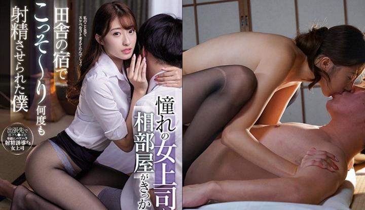 [日本] 星宮一花破壞版AV~與憧憬女上司不小心住同房而啪啪~ (SSNI-992)