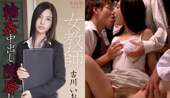 [日本] 古川伊織破壞版AV~被學生輪姦中出的女教師~ (STAR-469)