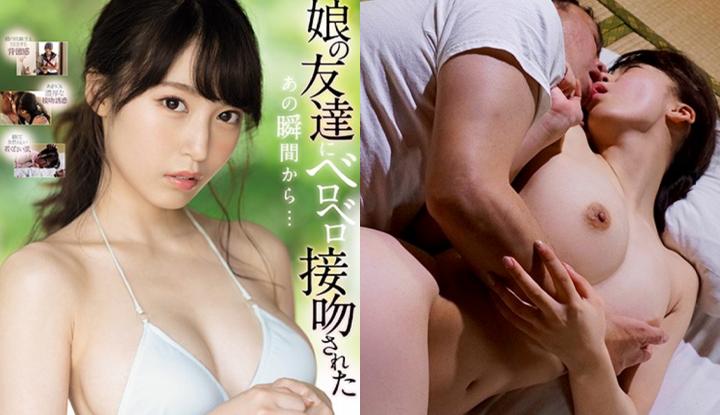 [日本] 潮美舞破壞版AV~被女兒朋友接吻的那瞬間之後…  (SSNI-998)