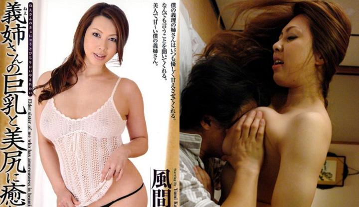 [日本] 風間優美破壞版AV~想被大嫂的巨乳跟美臀療癒~ (MDYD-566)