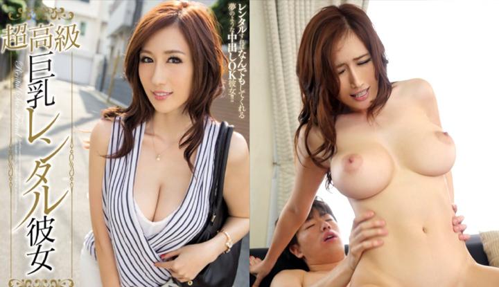 [日本]  JULIA破壞版AV~超高級巨乳出租女友~ (PPPD-415)