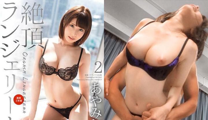 [日本] 彩美旬果破壞版AV~高潮性感內衣女 2~ (ABP-313)