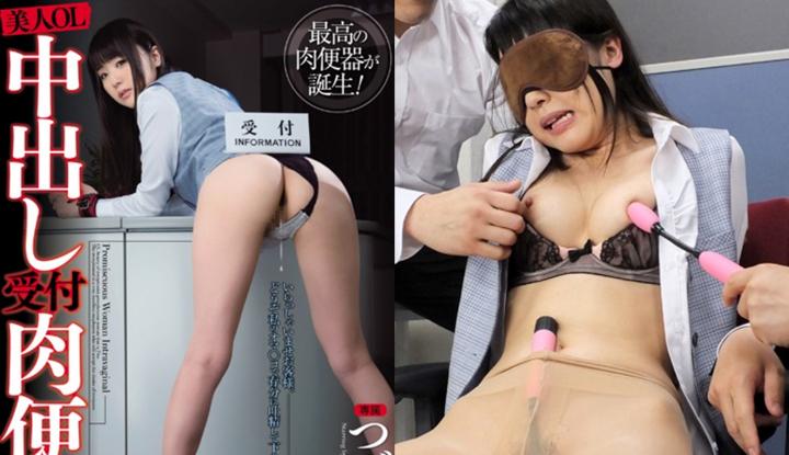[日本] 蕾破壞版AV~櫃台小姐中出肉便器~ (WANZ-224)