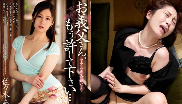 [日本] 佐佐木明希破壞版AV~被淫公公玩弄的媳婦~ (JUX-909)