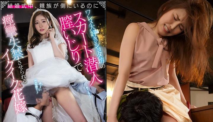 [日本] 東希美破壞版AV~結婚典禮中被正太小鬼潛入裙子玩弄到高潮的新娘~ (MIAA-408)