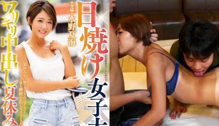 [日本] 水野夏海破壞版AV~暑假來內射曬黑女大生~ (HND-356)