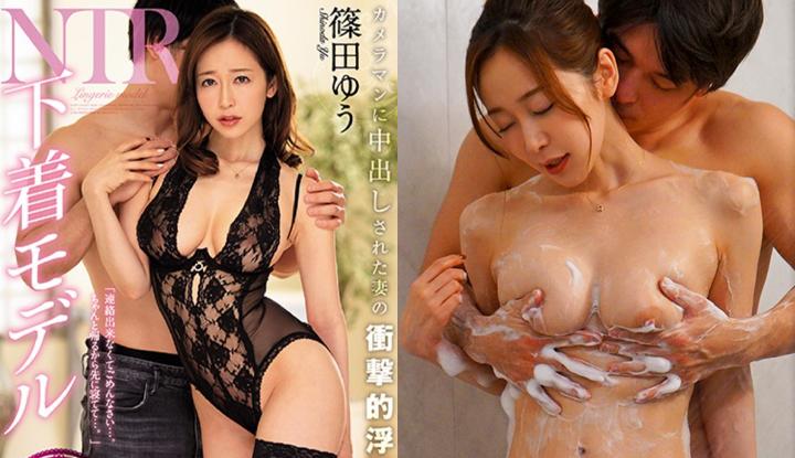 [日本] 篠田優破壞版AV~當內衣麻豆的妻子被攝影師中出的衝擊外遇映像~ (JUL-289)
