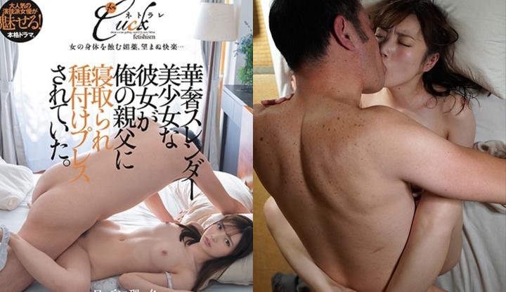 [日本] 日向理名破壞版AV~帶漂亮女友回家卻被自己的爸爸下藥推倒~ (DASD-832)