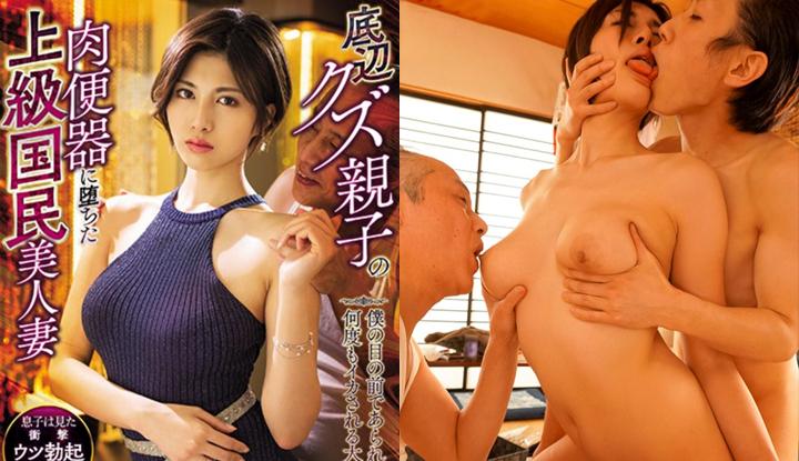 [日本] 蘆永麗破壞版AV~墮落成親子肉便器的美人妻~ (MVSD-458)