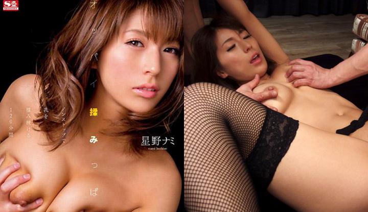 [日本] 星野娜美破壞版AV~不間斷持續搓揉乳房120分鐘~ (SNIS-245)