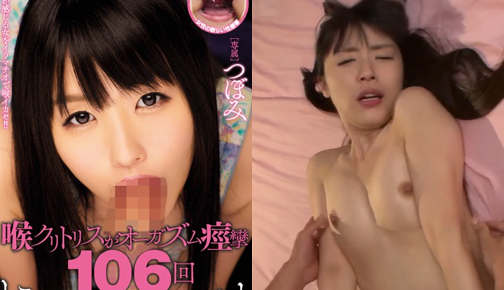 [日本] 蕾破壞版AV~喉頭高潮106次絕頂口爆! (MIDE-356)