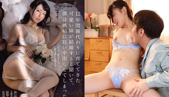[日本] 白桃花破壞版AV~代理親職12年的哥哥對要結婚的我瘋狂中出~ (JUL-586)