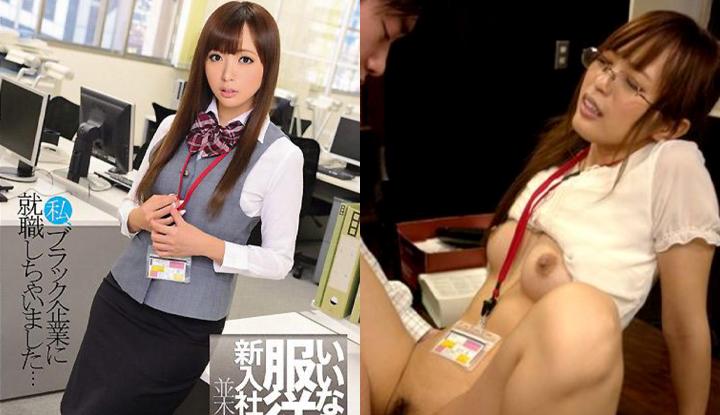 [日本] 並木優破壞版AV~順服的新入社員的入社性愛大禮~ (IPZ-404)