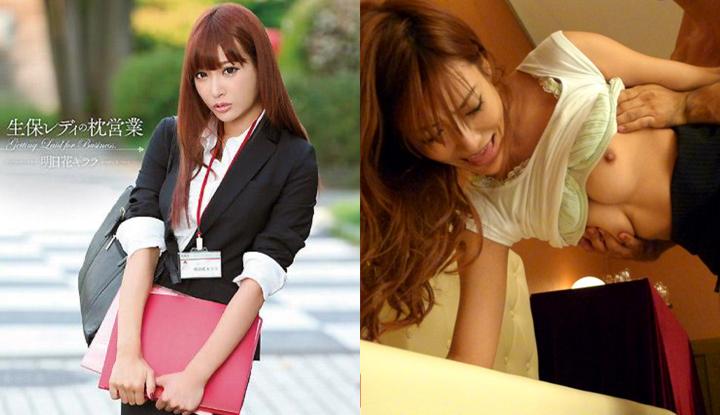[日本] 明日花綺羅破壞版AV~保險女業務的枕營業~ (SNIS-360)