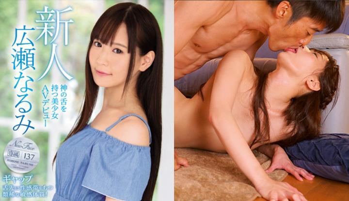 [日本] 廣瀨成美破壞版AV~有著靈活舌頭的美少女AV出道~ (IPX-408)