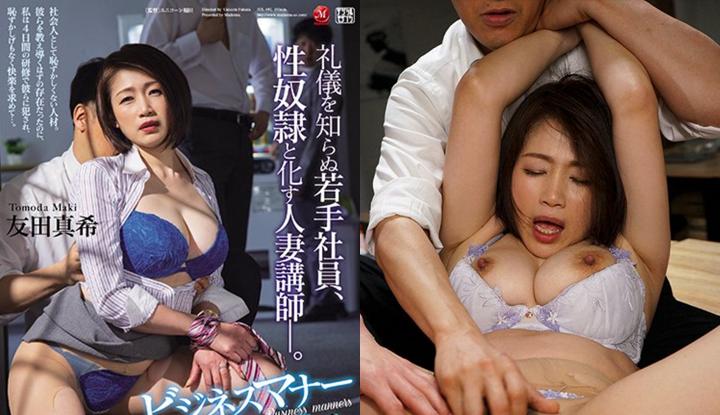 [日本]  友田真希破壞版AV~商務禮儀實習輪姦~ (JUL-692)