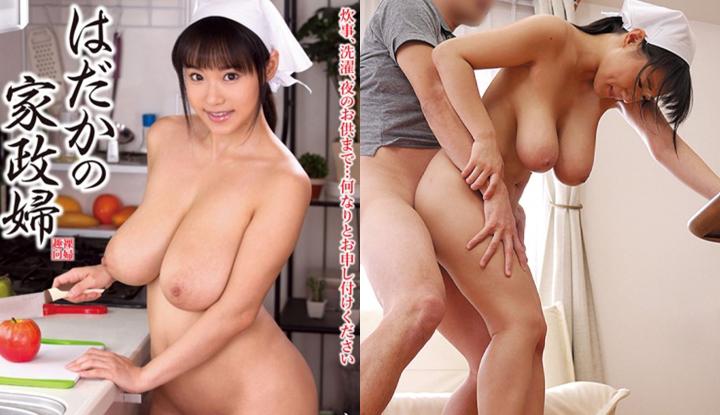 [日本] 澀谷果步無碼AV流出~這裡是全裸家政婦派遣所~ (ONGP-097)