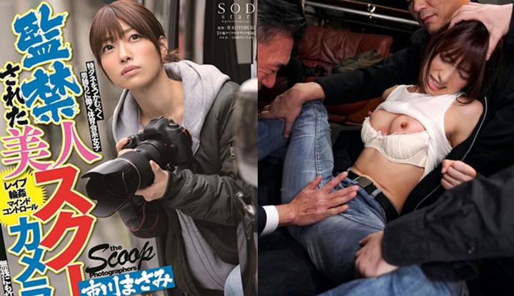 [日本] 市川里美無碼AV流出~被監禁的美人狗仔隊攝影師~  (STARS-042)