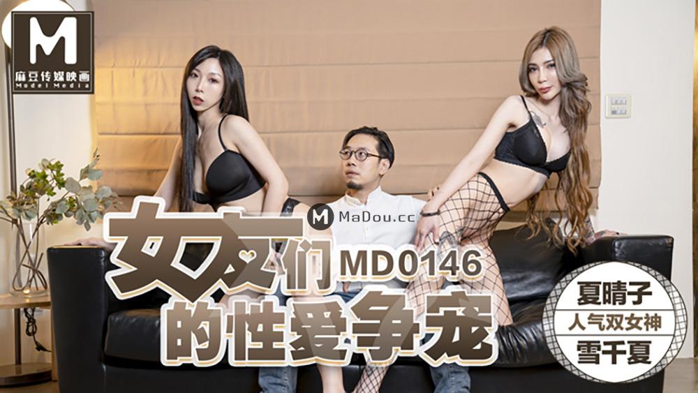 [麻豆]女友們的性愛爭寵(MD0146)