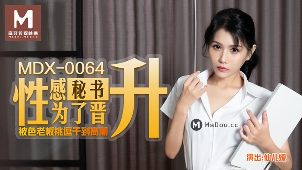 [麻豆]性感秘書為了晉升被色老闆挑逗幹到高潮(MDX0064)