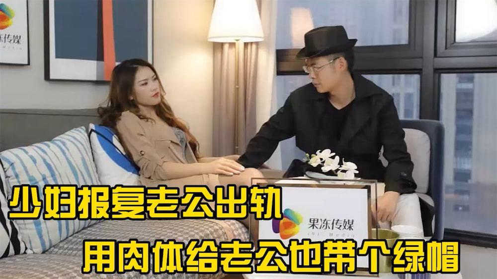 [果凍傳媒]少婦報復老公出軌 用肉體給老公也帶個綠帽