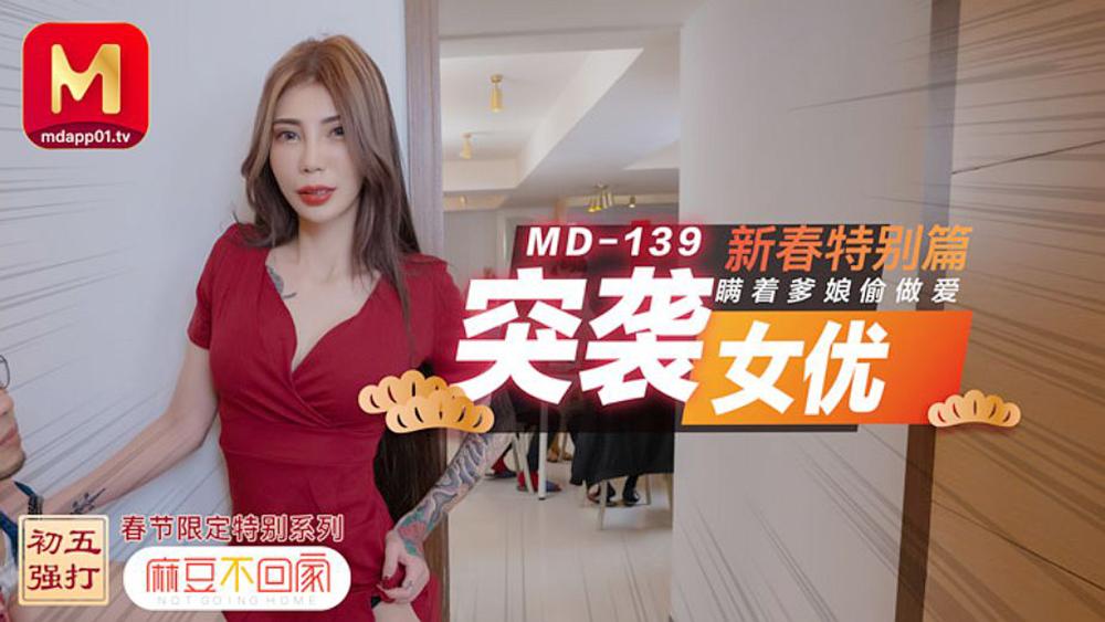 [麻豆]新春特別篇 突襲女優 瞞著爹娘偷做愛(MD0139)