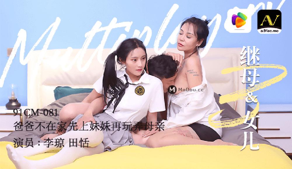 [果凍傳媒]繼母和女兒3.爸爸不在家先上妹妹再玩弄母親