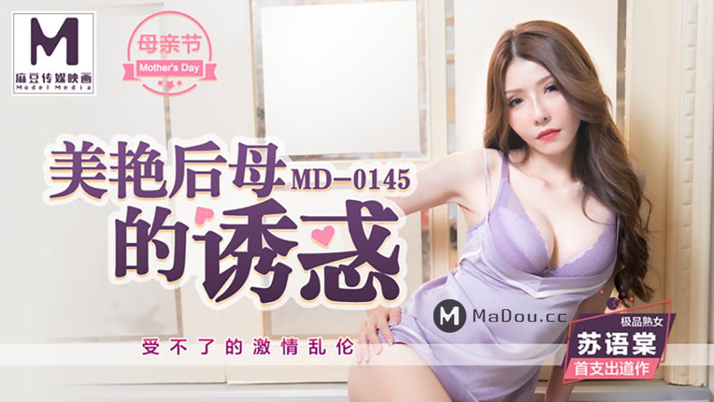 [麻豆]極品熟女蘇語棠首只出道作 美豔后母的誘惑.受不了的激情亂輪(MD0145)