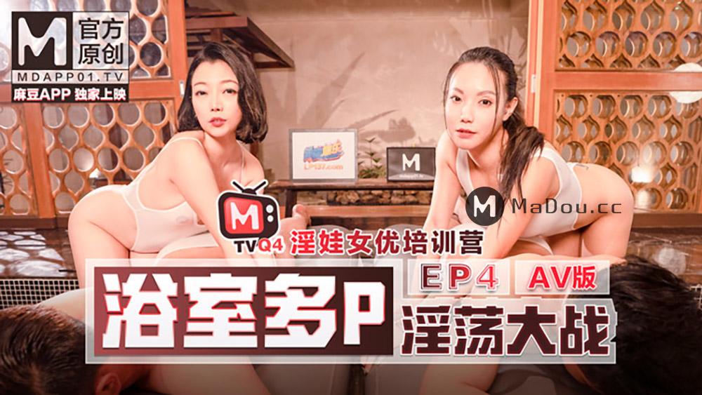 [麻豆]女優淫娃培訓營EP4 AV篇 浴室多P淫蕩大戰